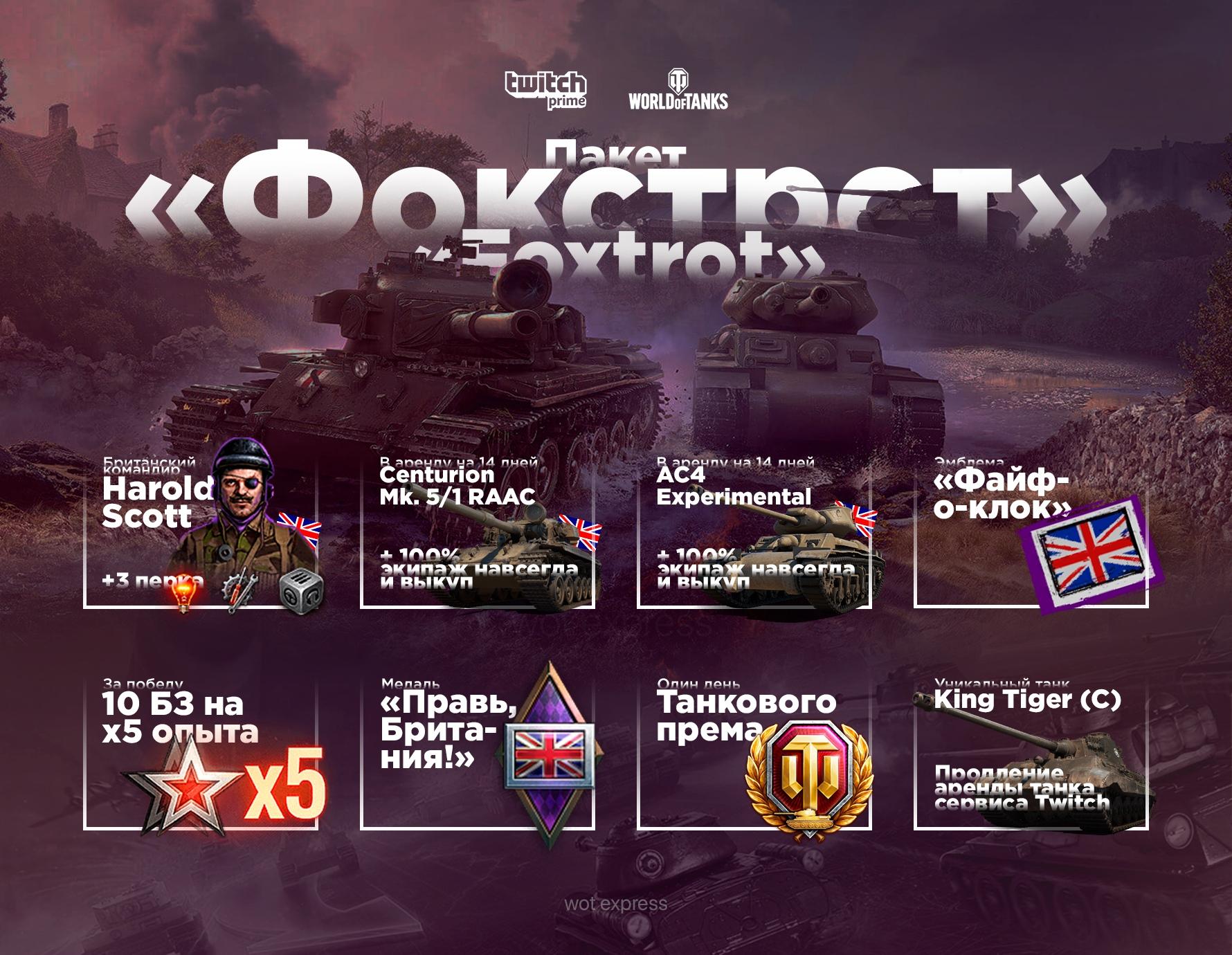 регистрация world of tanks с бонусом 2017