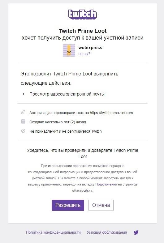 Как получить Twitch Prime World of Tanks? Июльский пакет