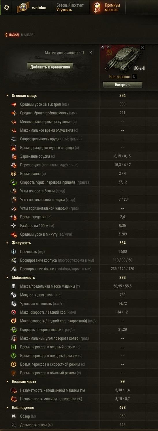 IS-2-II popis