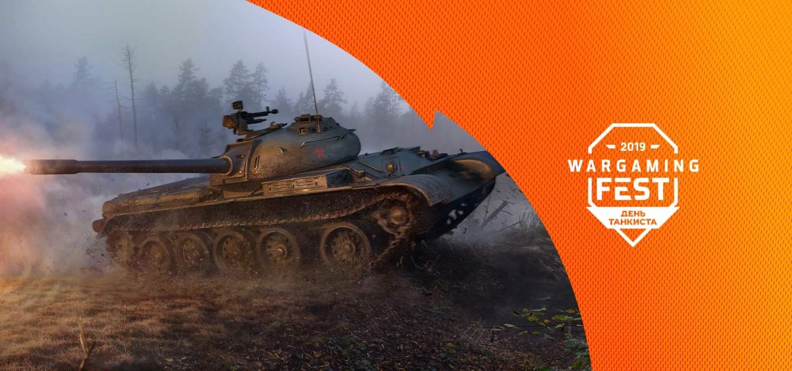 бонус код на день танкиста 2016