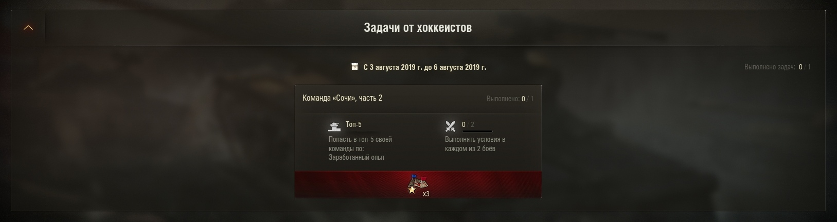 бонус код для world of tanks на 2016 август