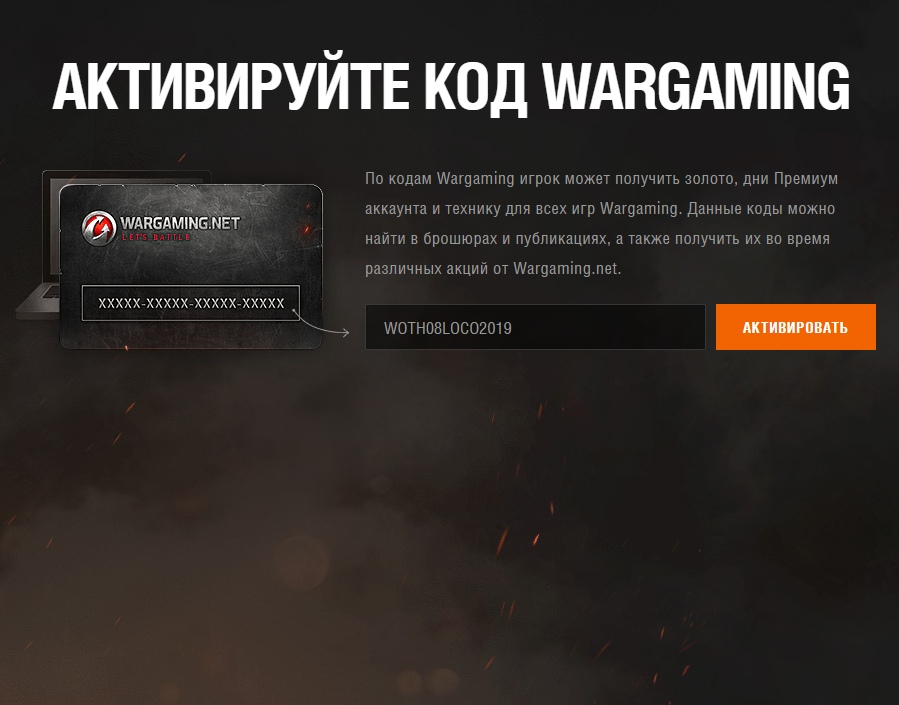 world of tanks бонус коды на сентябрь 2016