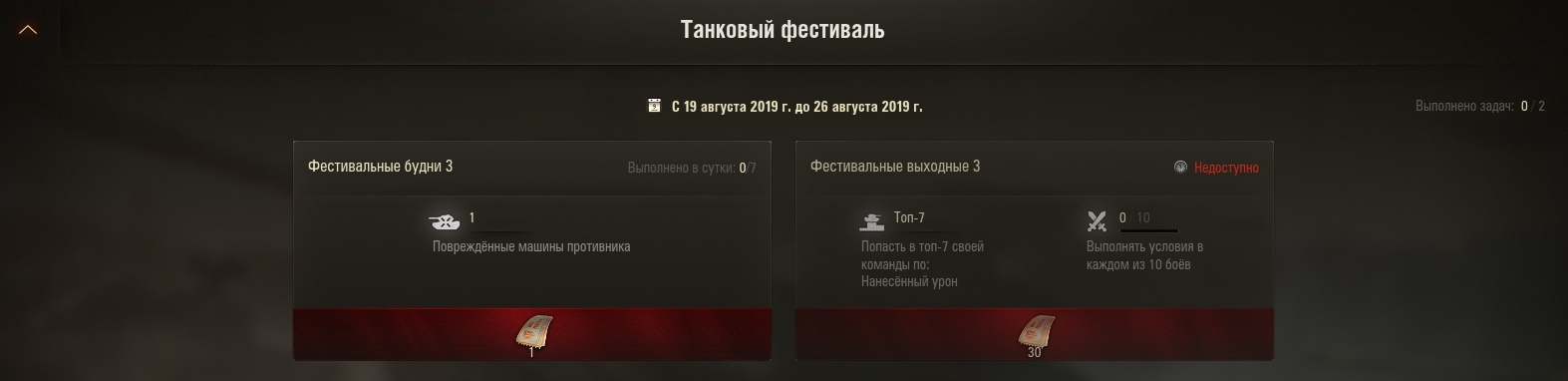 Новости World of Tanks (стр.1)
