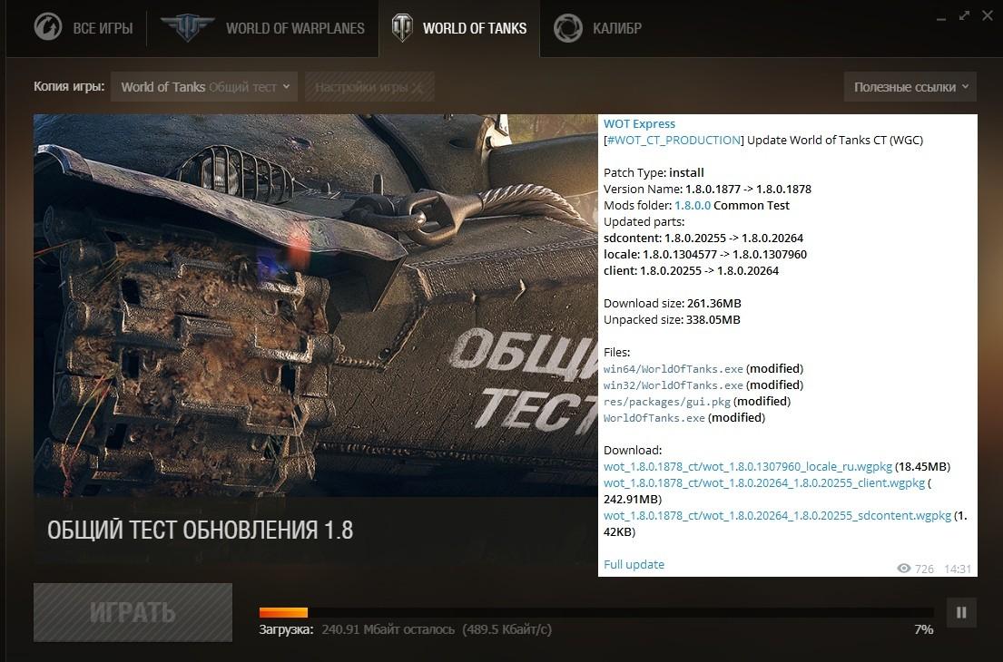 Дата выхода обновления 1. 0 world of tanks. Как скачать уже сейчас?