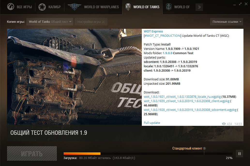 Скачать игру world of tanks с официального сайта.