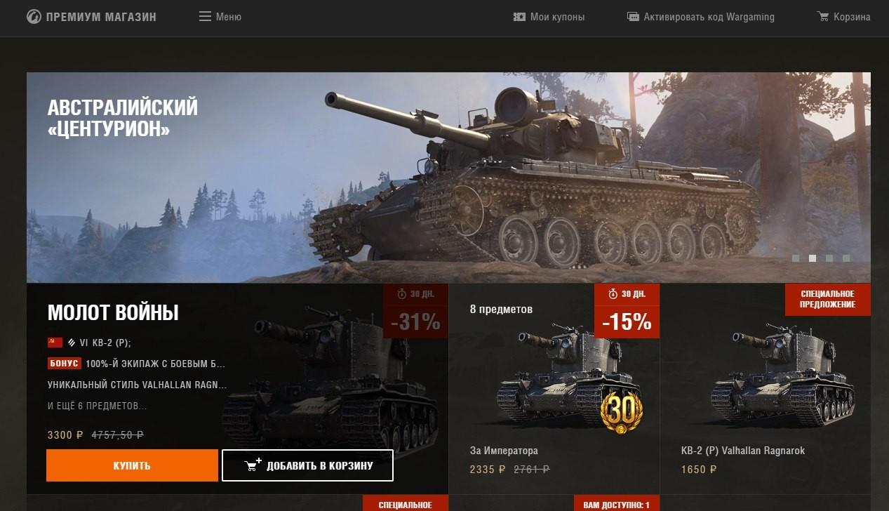 Мир танков премиум магазин 43 000 опыта эт сколько золота в танках