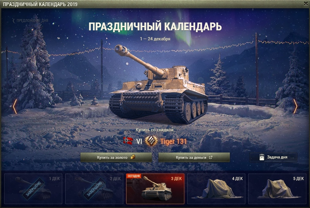 Новости World of Tanks (стр.5)
