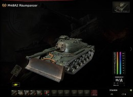 Премиум танк M48A2 Räumpanzer на супертесте World of Tanks