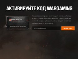 WOTH06DINAMO2019 — Шестой бонус-код для World of Tanks