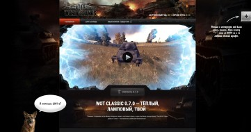 Годовщина World of Tanks Classic