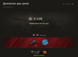 Третья Боевая задача к десятилетию World of Tanks