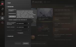 World of Tanks 1.9 Önceden Yükleniyor