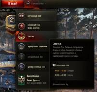 """World of Tanks oyununda """"Scramble"""" 7x7 geçici moduna başladı"""