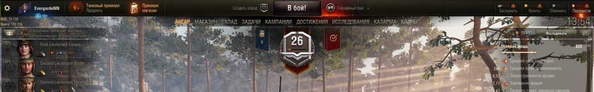 Проблемы на серверах World of Tanks