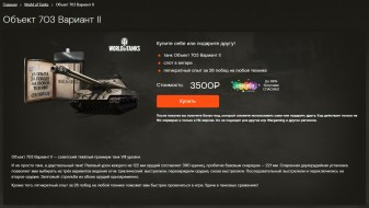 Объект 703 Вариант II в премиум магазине World of Tanks