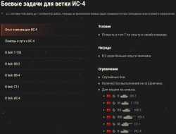 Акция В бой на ИС-4, T110E5 и Jagdpanzer E 100 в World of Tanks