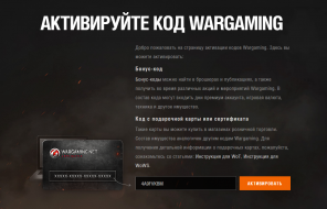Бонус-код 4A9FVKBM для World of Tanks