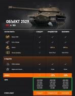 «Защитник», Объект 252У и Объект 703 Вариант II к 23 Февраля в World of Tanks