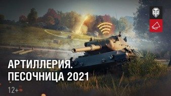 Видео обзор третьего этапа Песочницы 2021 в World of Tanks