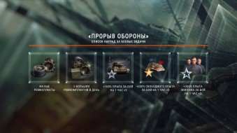 Акции и танки в октябре World of Tanks 1 часть