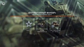 Новости и акции World of Tanks — Ноябрь, 2 часть