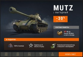 Праздник продолжается! Часть 1. World of Tanks