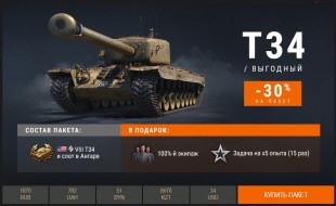 Праздник продолжается! Часть 2. World of Tanks