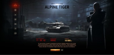 Чёрный рынок World of Tanks. Лот 6: WZ-111 Alpine Tiger