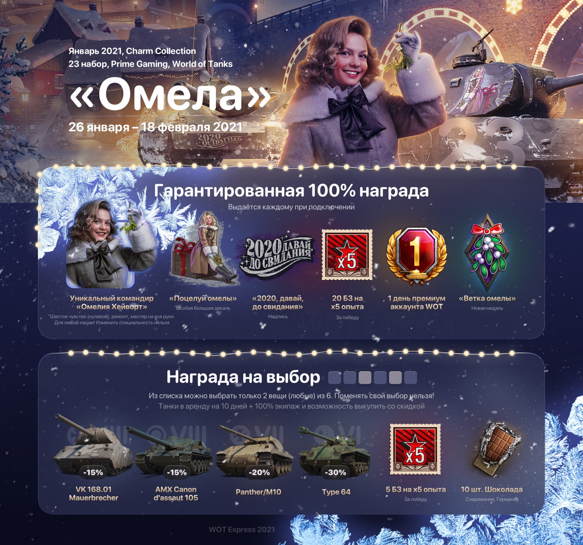 Prime Gaming «Омела»