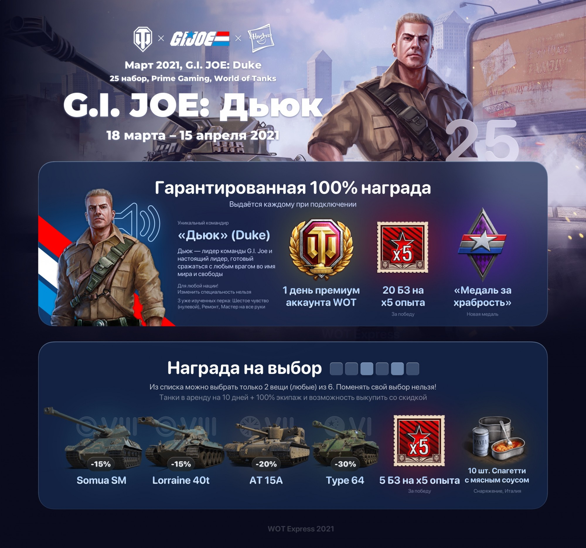 Prime Gaming «G.I. JOE: Дьюк» + «Клюёт!» + «Омела» #3