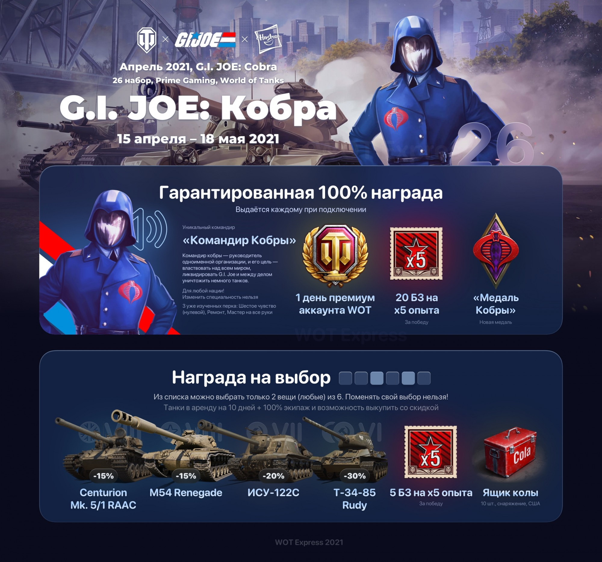 Prime Gaming «G.I. JOE: Кобра» + «G.I. JOE: Дьюк» + «Клюёт!» #1