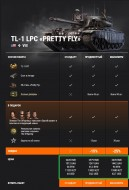 TL-1 LPC в продаже. Танк The Offspring в 3D-стиле «Pretty Fly»!