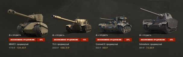 Пакет «Июль» Twitch Prime World of Tanks уже доступен
