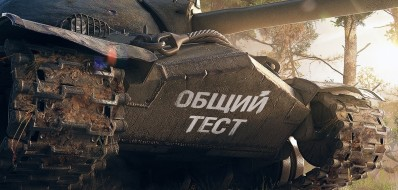 Второй общий тест обновления 1.10.1 в World of Tanks