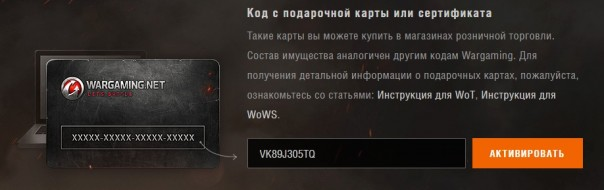 Бонус код VK89J305TQ для World of Tanks