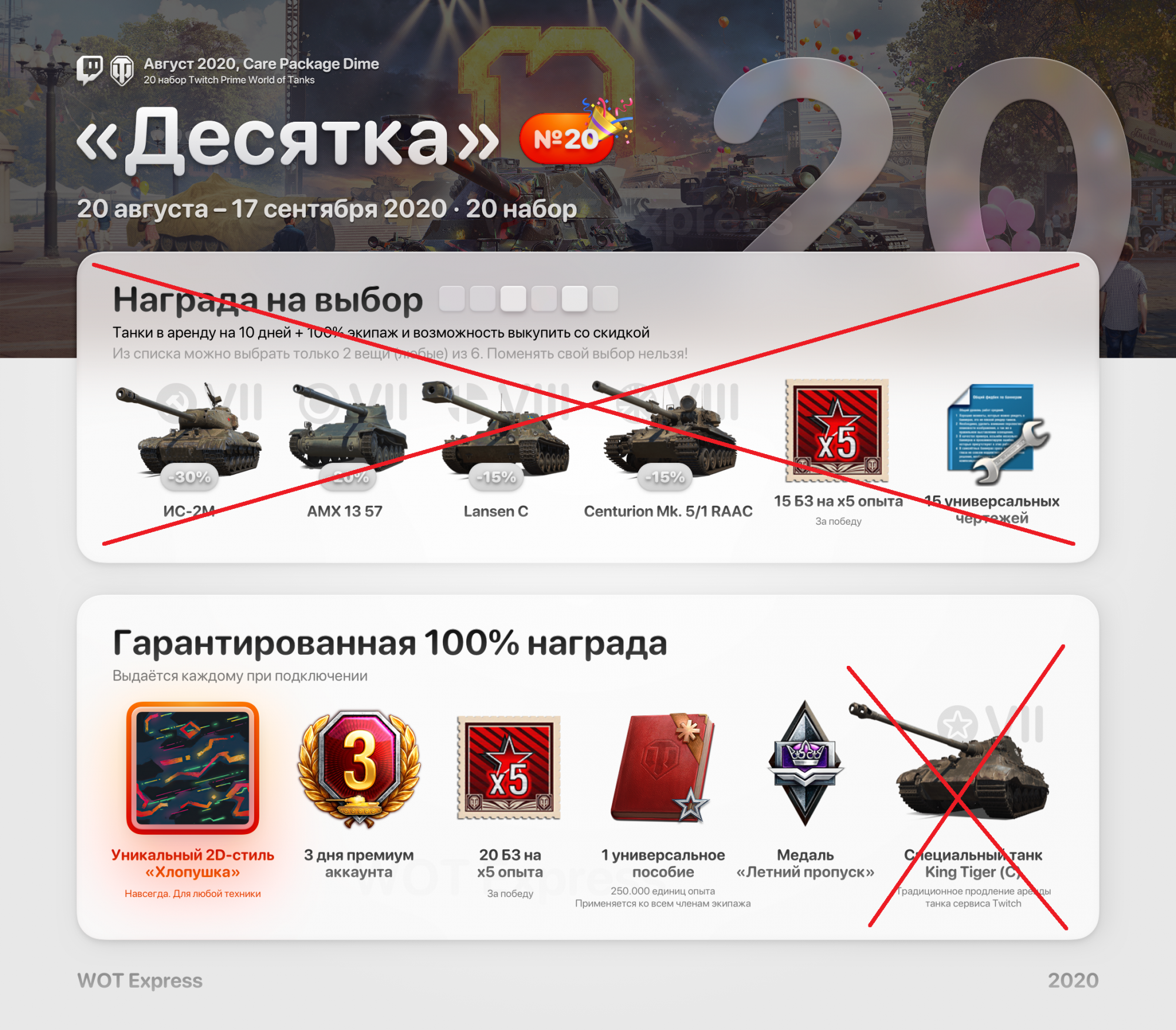Twitch Prime «Старлайт» + «Десятка»
